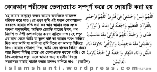 Dua e Takmeel e Tilawat e Quran edited (2)