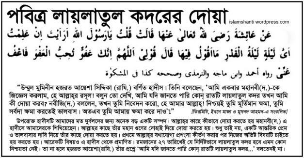 Dua Lailatul Qadr Hadith - Edited (2)