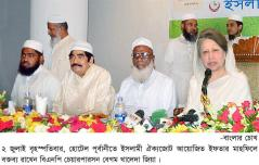 Islami Oikkya Jote Iftar July 2nd, 2015