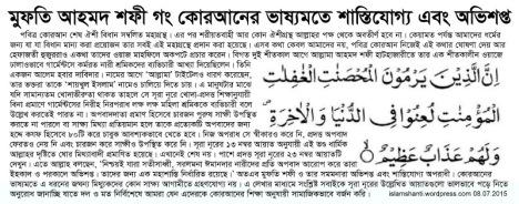 Sura Noor Verse 23-page-001 - Copy (2)