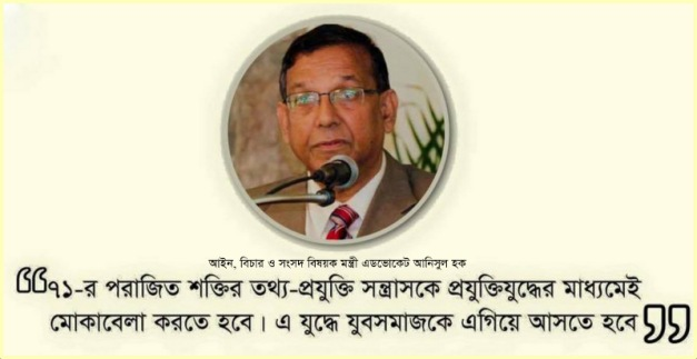 Advocate Anisul Huq said - Copy