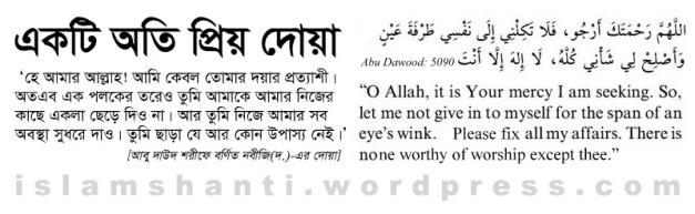Allahumma Rahamtaka Arju - edited - Copy