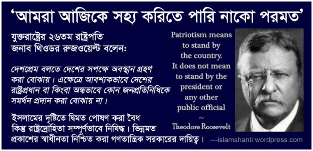 Patriotism - Edited Final