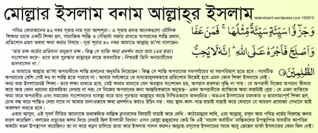 Sura Shura verse 40-page-001 - Copy (2)