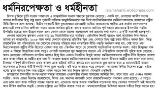 Secularism in Nepal and Hasina's recent comment - Copy (2)