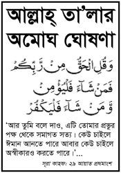 Sura Kahf 18 Verse 29-page edited - Copy-003