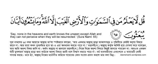 Sura Naml verse 65-page-001 - Copy-001