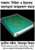 A size background - Muslim Sharif - Copy-002