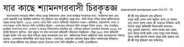 Babu Haricharan Rai Chowdhury background-001