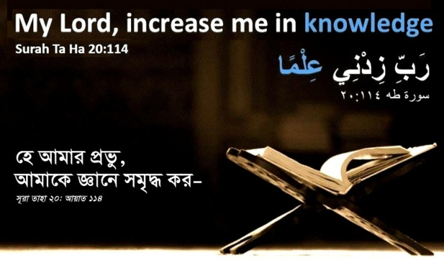 Increase me in knowledge - edited (2)