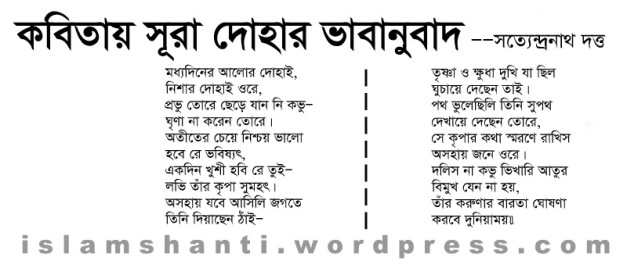 Bangla literature islam ebong shanti sura zuha bangla translation copy 001 stopboris Gallery
