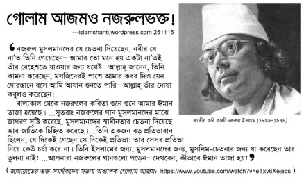Ghulam Azam on Nazrul - background new (2)