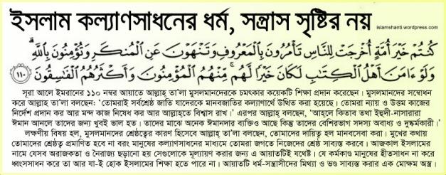 Aale Imran V 110 edited (2)