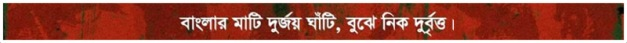 Banglar Mati Durjoy Ghati jene nik durbritto - Copy (3)