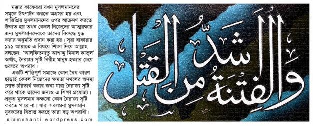 Baqara 191 - edited (2)