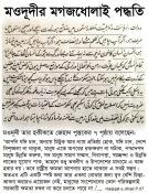 Haqiat e Jihad p 7 edited final (2)
