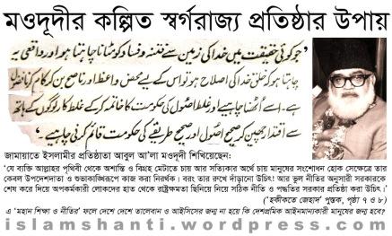 Haqiqat e Jihad page 7 and 8 edited - Copy (2)