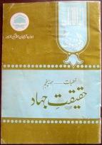 Haqiqate Jihad by Maududi - Copy