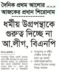 Prothom Alo Lead News 15th Dec 2015 03-001