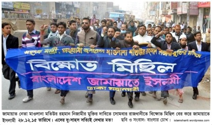 Shibir demands release of Nizami BC-28-12-15 - edited (2)