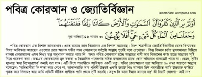 Ambiya verse 30 - edited