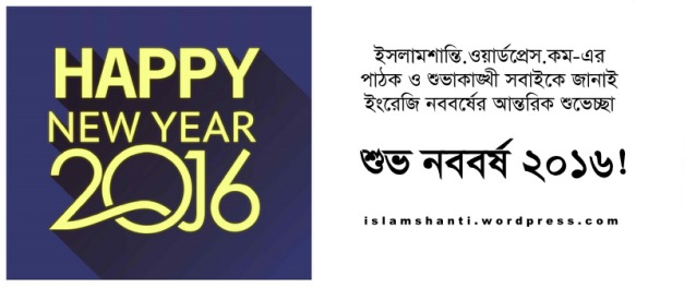 Happy New Year 2016 edited-001