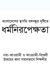 Religious Neautrality and Bangabandhu - Cover