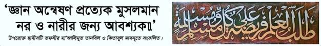 Talabul Ilm - edited 01 (2)