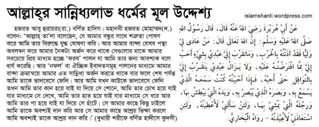 Fazlun Nawafil Background - edited (2)