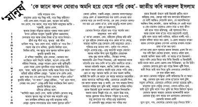 Manush Kobita - Copy-002