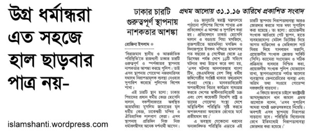 Prothom Alo Jan 31 2016 Page 02 final - Copy