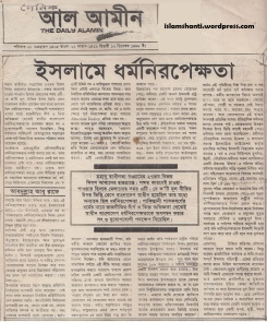 Al Amin paper 12 Dec 1998 Final