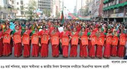 BNP observed Indepence Day 2016 in Dhaka
