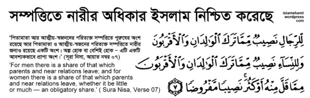 Nisa verse 7 - edited (2)