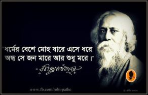 Rabindra Nath against religious extremism