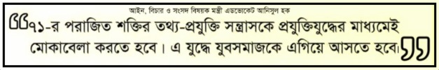 Advocate Anisul Huq said - Copy - Copy