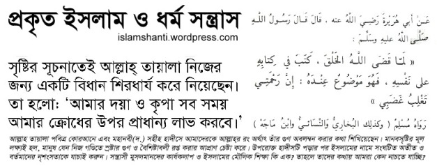 Allah has written a parmanent rule final