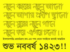Bangla New Year 1423! - Copy (2)