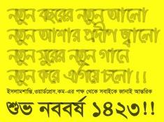 Bangla New Year 1423! - Copy (2)