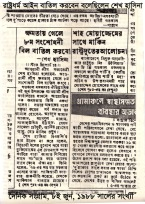 Hasina Songram June 8, 1988 page-1 8th Amendment