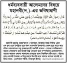 Mishqat Kitabul Ilm Hadith - edited 03 (2)