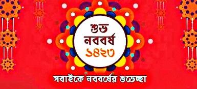 Shubho Nababarsha 1423 Bangla - Copy