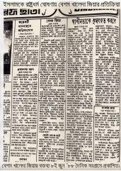 Songram June 8, 1988 page-2 original edited