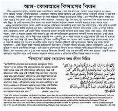 Death Penalty in Islam main page - edited 01