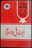 Al Jihad fil Islam by Maududi - Copy