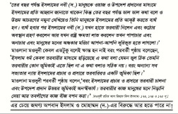 Al-Jihad fil Islam content in Bangla - Copy 01-001