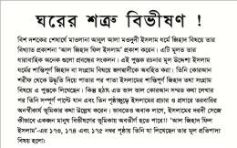 Al-Jihad fil Islam content in Bangla - P 01