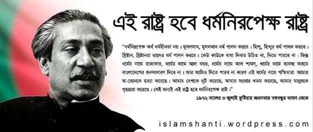 Bangabandhu white background edited - Kushtia speech (2)