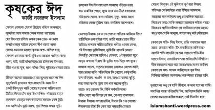 Krishaker Eid-page-001 - improvement edited
