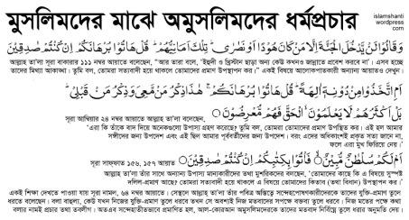 Non Muslim's Right to propagate final